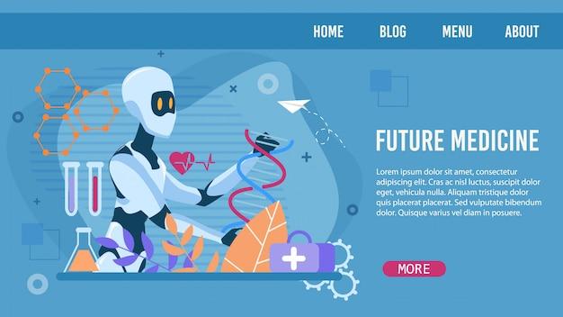 未来の薬を広告するフラットランディングページ