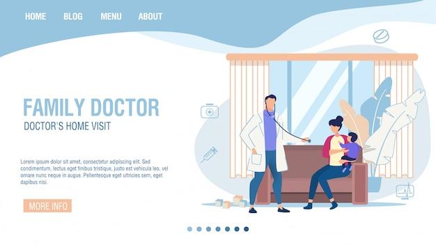かかりつけの医師を家に呼ぶためのオンラインサービス