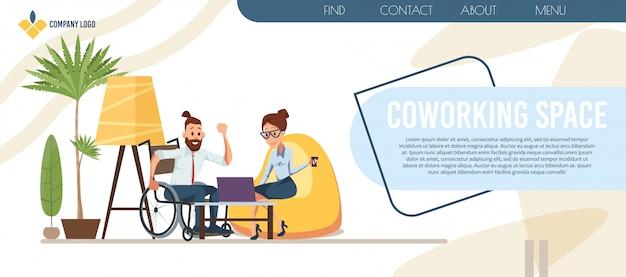 コワーキングオフィスセンターフラットベクトルランディングページ