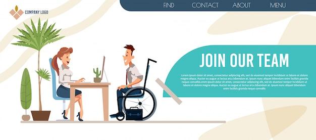 人事サービスのランディングページ