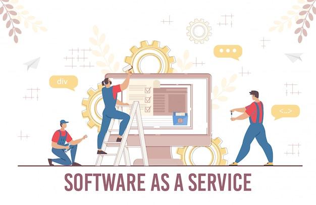 エンジニアチームのソフトウェアサービス開発プロセス