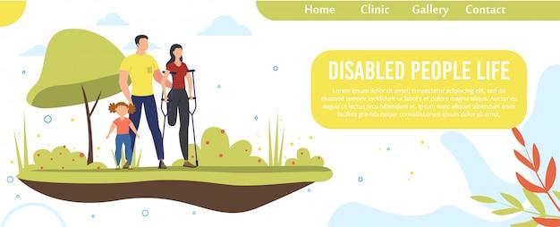 身体障害者用ウェブページの心理的支援