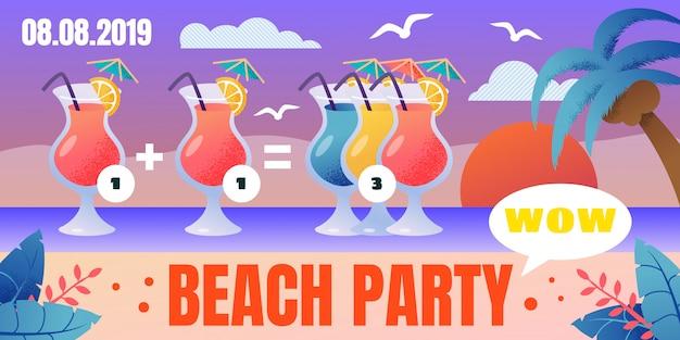 Плакат с коктейлями на пляжной вечеринке