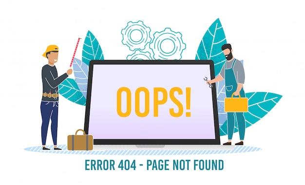 Компьютерная интернет-ошибка с крошечными людьми
