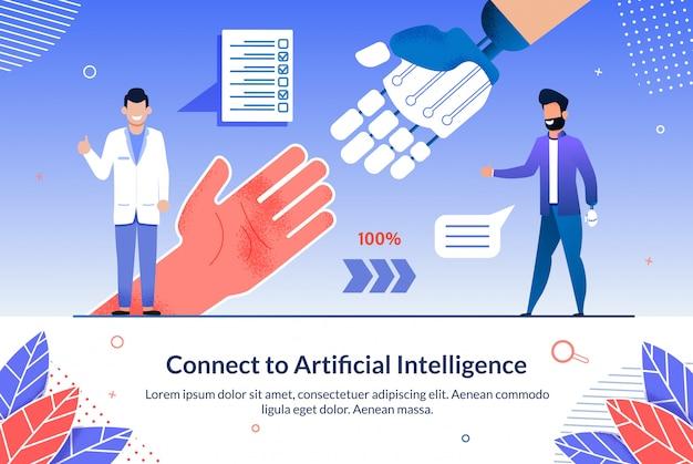 開発人工知能に接続します。