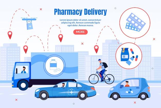 薬局運送会社のウェブページ