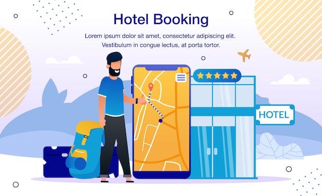ホテルの部屋、航空券の予約
