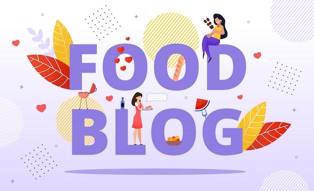 食品ブログ、食事ハンターレビュー、オンラインレシピ