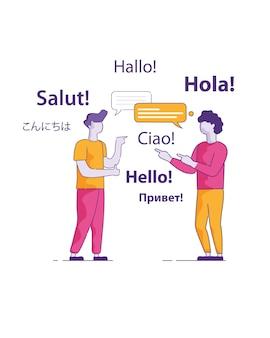さまざまな国からの若い友達がコミュニケーションをとる