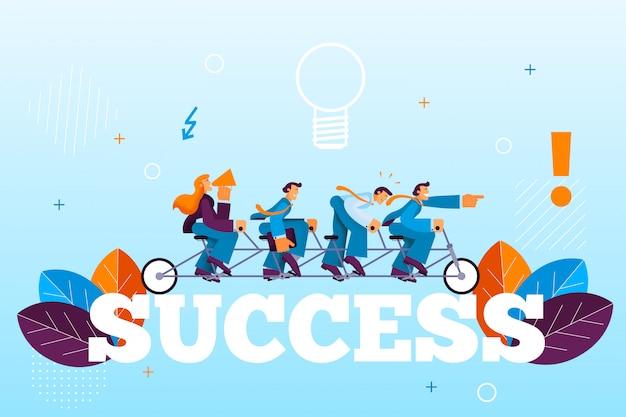 成功を目指すチームマネージャは一方通行です。