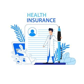 健康保険フラット広告医療バナー