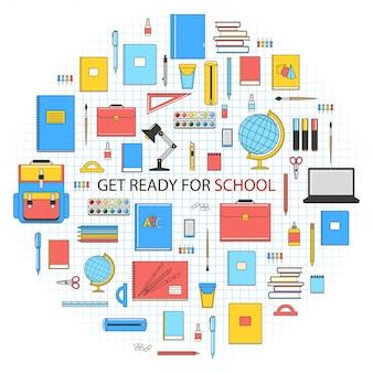 学校の要素