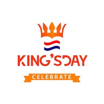 王の日は祝う