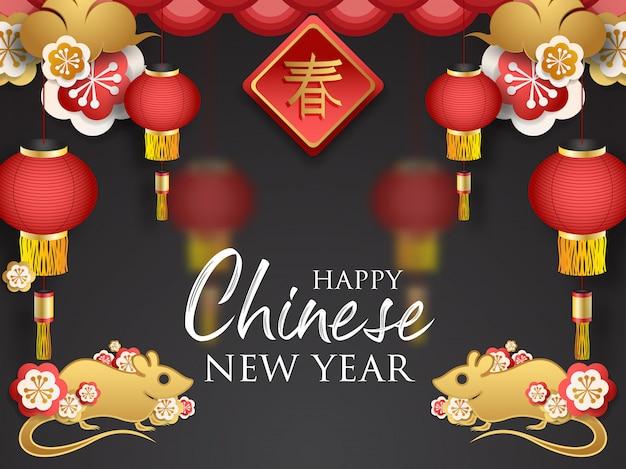 Роскошный восточный китайский новый год орнамент