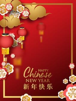Роскошный китайский новый год орнамент иллюстрация