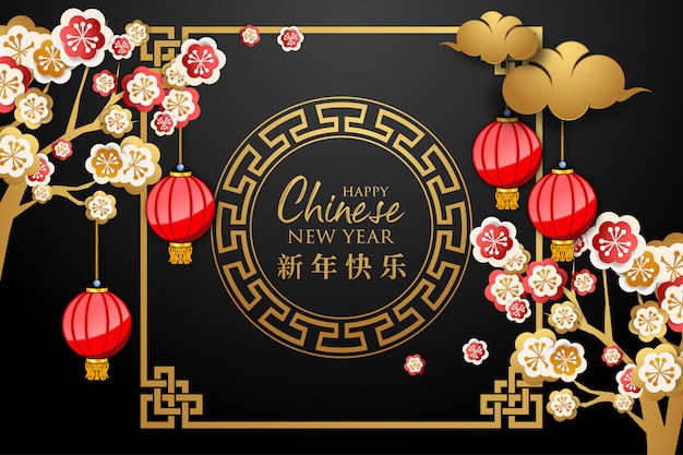 Счастливая китайская новогодняя иллюстрация