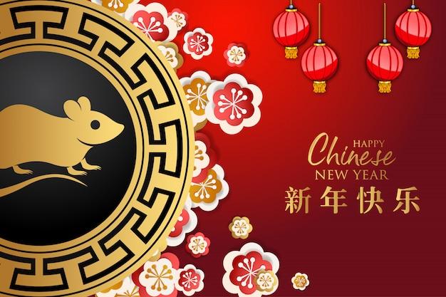 幸せな中国の新年イラスト
