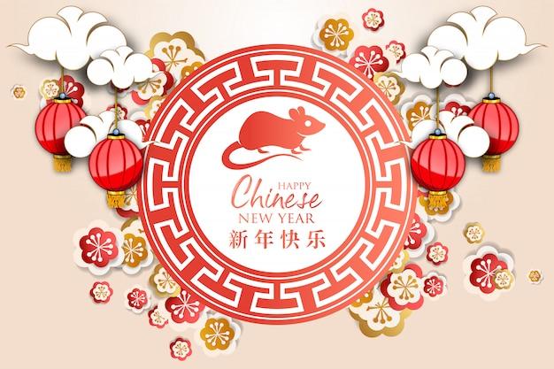 Современный китайский новый год дизайн иллюстрация