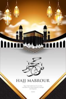 Исламское паломничество хадж на роскошном белом и золотом фоне