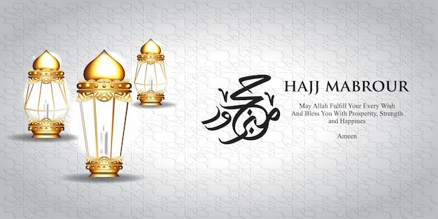 Исламское паломничество хадж на роскошном белом фоне