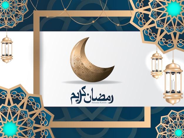 ラマダンカレームグリーティングカードとイスラムの背景