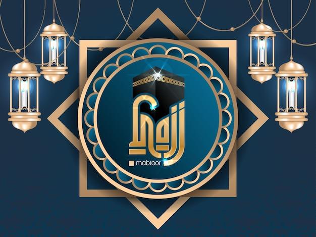 イスラムの装飾と背景イラスト、ハジの挨拶カード