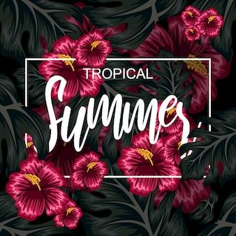 夏のポスターイラストの熱帯の花