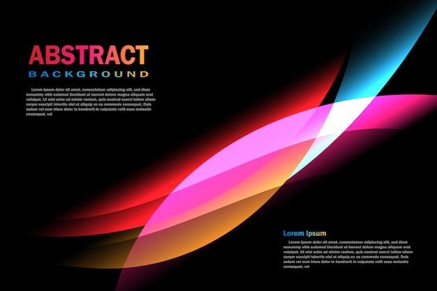 曲線の抽象的な背景テンプレート