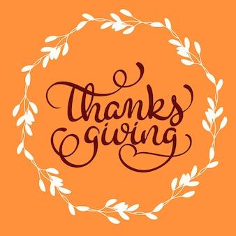 オレンジ色の白い葉のフレームに感謝祭の言葉