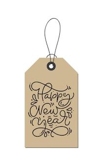 新年あけましておめでとうございます書道手書きクラフトタグにモノラインクリスマステキスト