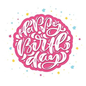 お誕生日おめでとう手描きテキストフレーズ