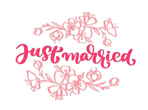 結婚式の装飾的なベクトル手描きテキストピンクのレタリングだけ結婚しました。