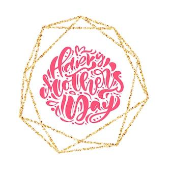 幸せな母の日手レタリングテキストゴールドの幾何学的なフレーム