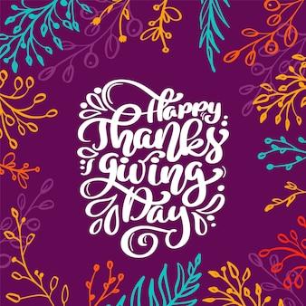 幸せな感謝祭の日の色の枝のフレームを持つ書道テキスト、ベクトルイラスト分離タイポグラフィ。