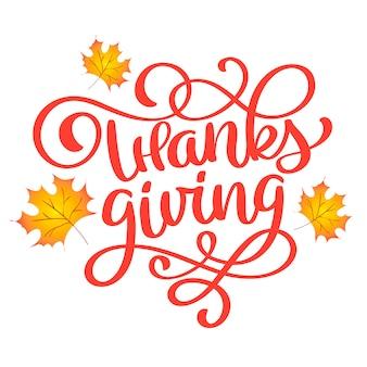 手描きの幸せな感謝祭のタイポグラフィポスター。