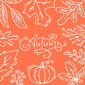 手描きの秋のタイポグラフィ