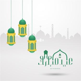 美しいランタンとイスラムのイベントの書道
