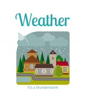 町の図の雷雨