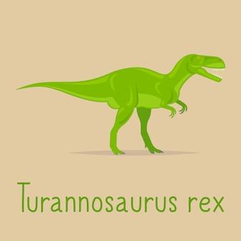 Красочная открытка тураннозавра