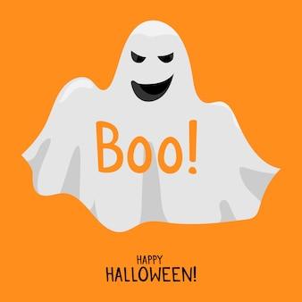 ハロウィーンの幽霊。かわいい笑顔の白い幽霊。ハッピーハロウィンカードテンプレート