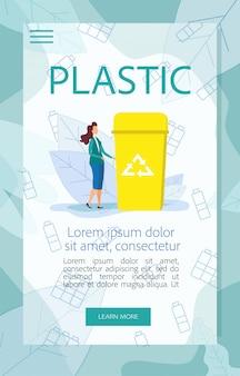 Инструкции по сбору и сортировке пластиковых отходов