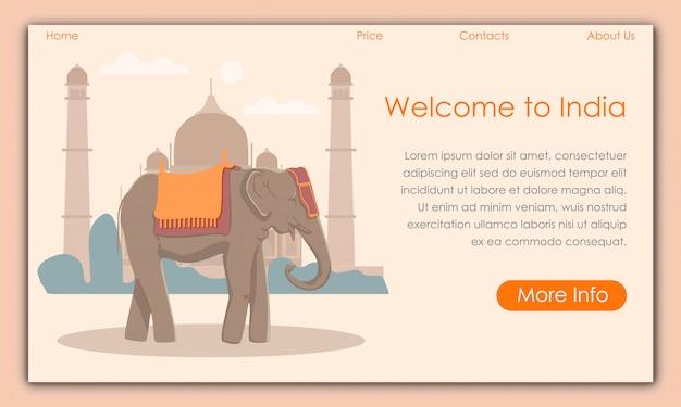 背景の象タージマハル。象のシンボル。