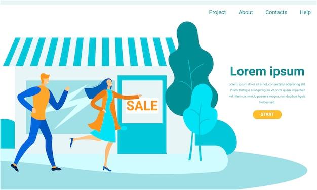 漫画のランディングページ広告ショッピングセール