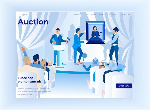 Торги в публичном аукционе
