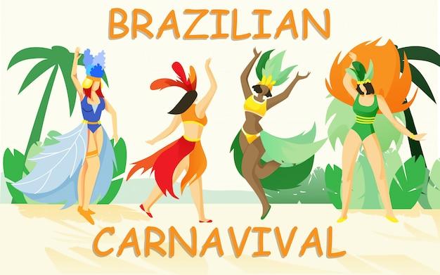 ビーチで踊る女性。ブラジルのカーニバル。