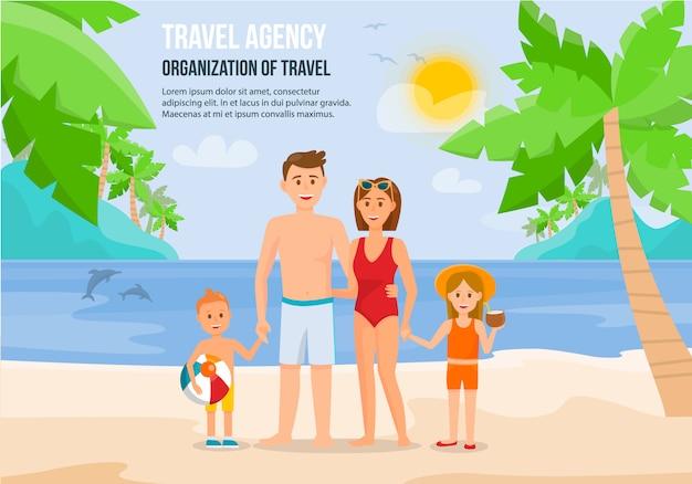 ビーチで家族