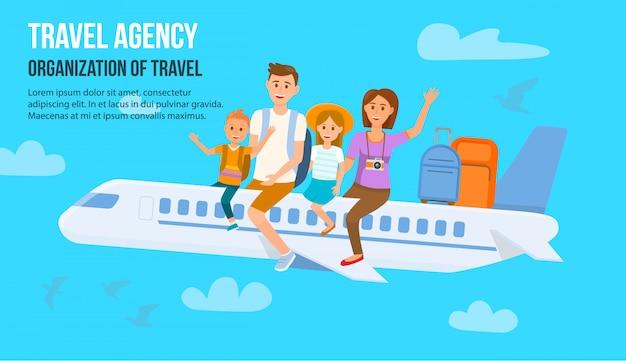 家族旅行での休暇