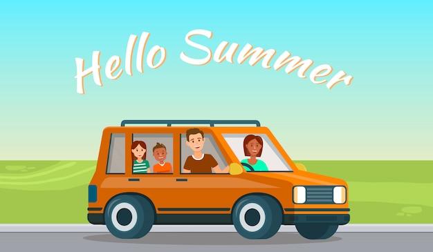 こんにちは夏の水平方向のバナー幸せな家族旅行