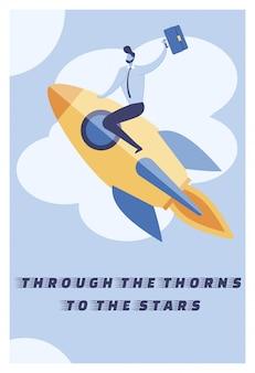フラットはいばらを通して星まで書かれています。