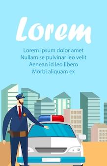 職場での警察官とパトカー